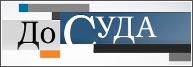 До суда смотреть онлайн (23.01.2014) НТВ