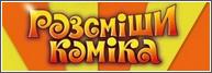 Рассмеши комика 4 сезон смотреть онлайн (18.01.2014) Розсміши коміка 1+1