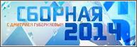 Сборная-2014 с Дмитрием Губерниевым смотреть онлайн (18.01.2014) Биатлон Россия 2