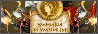 Умницы и умники смотреть онлайн (25.01.2014) Первый канал