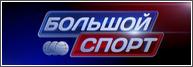 Большой спорт смотреть онлайн (18.01.2014) Россия 2