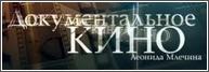 Документальное кино Леонида Млечина: Смерть Ленина. Настоящее Дело врачей 22.01.2014 смотреть онлайн