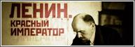 Ленин Красный император 1 фильм смотреть онлайн (18.01.2014) НТВ