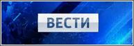 Вести новости смотреть онлайн (23.01.2014) Россия 1