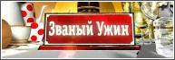 Званый ужин 305 Неделя, 3 День 22.01.2014 смотреть онлайн