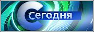 Сегодня новости смотреть онлайн (23.01.2014) НТВ