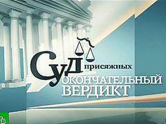 Суд присяжных. Окончательный вердикт 22.01.2014 смотреть онлайн
