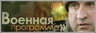 Военная программа Александра Сладкова 25.01.2014 смотреть онлайн
