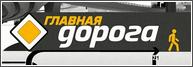 Главная дорога смотреть онлайн (18.01.2014) НТВ