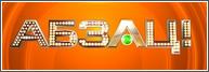 Абзац смотреть онлайн (23.01.2014) Новый канал