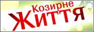 Козырная жизнь смотреть онлайн (19.01.2014) Козирне життя ICTV