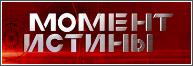 Момент истины смотреть онлайн (27.01.2014) Пятый канал
