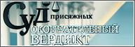 Суд присяжных Окончательный вердикт смотреть онлайн (23.01.2014) НТВ