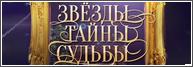 Звезды. Тайны. Судьбы: Проклятье звезд 22.01.2014 смотреть онлайн