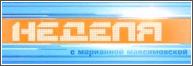 Неделя с Марианной Максимовской 18.01.2013 смотреть онлайн