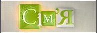 Семья 1 выпуск смотреть онлайн (28.01.2014) Сімя 1+1