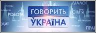 Говорит Украина смотреть онлайн (30.01.2014) Говорить Україна ТРК Украина