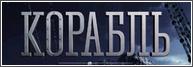 Корабль 23 серия 18.02.2014 смотреть онлайн