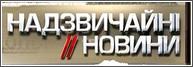 Чрезвычайные новости смотреть онлайн (30.01.2014) Надзвичайні новини ICTV