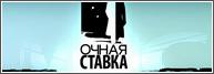 Очная ставка за 01.03.2014 смотреть онлайн на НТВ