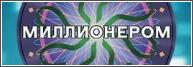 Кто хочет стать миллионером за 01.03.2014 смотреть онлайн на Первом канале