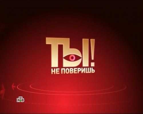 Ты не поверишь за 01.03.2014 смотреть онлайн на НТВ
