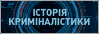 История криминалистики 3 выпуск Судебная медицина смотреть онлайн (31.01.2014) Історія криміналістики ТРК Украина