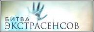 Битва экстрасенсов 14 сезон 19 выпуск смотреть онлайн (02.02.2014) Специальный выпуск Лучшее ТНТ