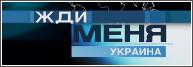 Жди меня Украина смотреть онлайн (27.01.2014) Чекай на мене Интер