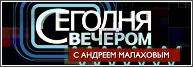 Сегодня вечером смотреть онлайн (01.02.2014) с Андреем Малаховым Первый канал