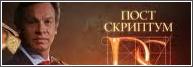 Постскриптум за 01.03.2014 смотреть онлайн на ТВ Центр