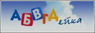 АБВГДейка смотреть онлайн (01.02.2014) ТВЦ