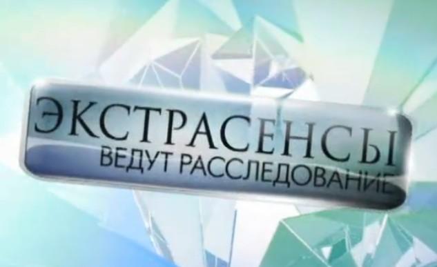Экстрасенсы ведут расследование Новый 5 сезон 5 / 6 выпуск 02.03.2014 смотреть онлайн / ТНТ