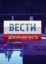 Дежурная часть / Россия 1 / Эфир от 11.07.2014 - 18:05