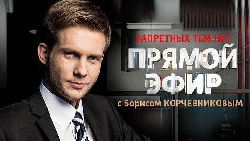 Прямой эфир / Советские невозвращенцы. Глоток свободы и петля одиночества / 11.07.2014