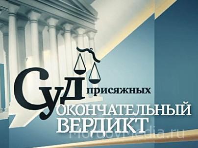 Суд присяжных. Окончательный вердикт / Эфир от 10.07.2014