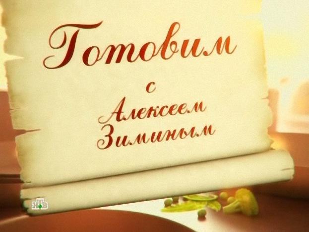 Готовим с Алексеем Зиминым / Эфир от 12.07.2014