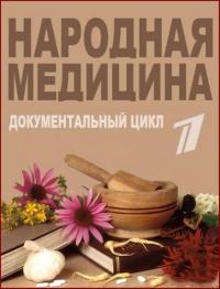 Народная медицина / Сосуды / 12.07.2014