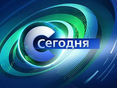 Сегодня / НТВ / Эфир от 12.07.2014 - 08:00