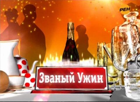 Званый ужин / Эфир от 16.07.2014