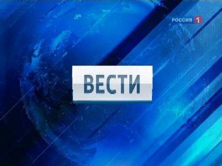 Вести / Россия 1 / Эфир от 13.07.2014 - 11:00