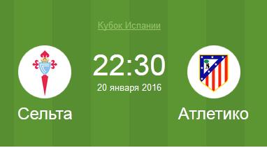 Сельта – Атлетико Мадрид (20.01.2016) Кубок Испании, 1/4 финала