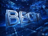 Большие Вести в 20:00 (эфир от 12.01.2016)