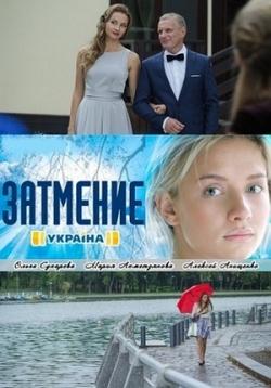 Затмение 1 серия, 2 серия (12.01.2016)