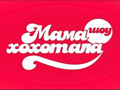 Мамахохотала-шоу. Рождественский выпуск