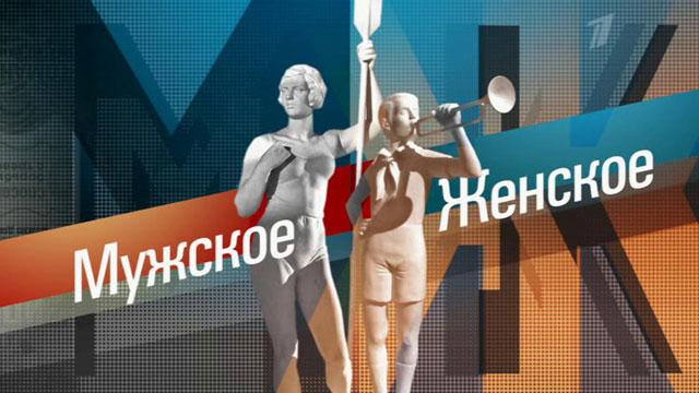 Мужское / Женское. Hydrargyrum 12.01.2016