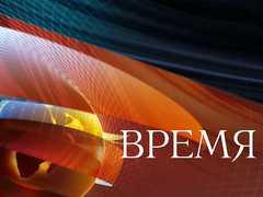 Время. Первый канал. Новости в 21:00 (12.01.2016)