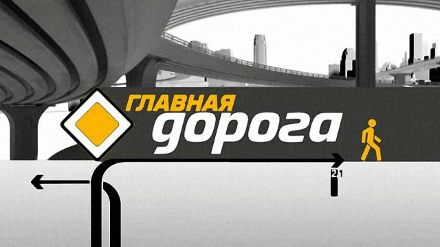 Главная дорога эфир 11.04.2015 / НТВ