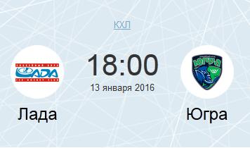 Лада - Югра (13.01.2016) КХЛ. Прямая трансляция.