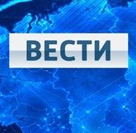 Вести — Москва (19:35) 12.01.2016